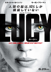 『LUCY/ルーシー』ポスタービジュアル