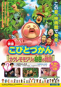 こびとづかん カクレモモジリの秘密の桃園ポスター