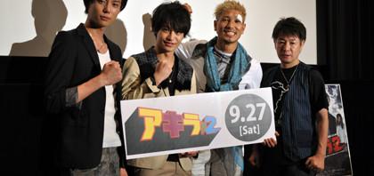 映画『アキラNo.2』完成披露試写会 舞台挨拶報告