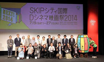 SKIPシティ国際Dシネマ映画祭2014_クロージング・セレモニー報告