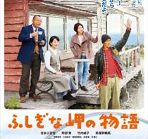 日本映画の温もり感じる『ふしぎな岬の物語』吉永小百合プロデュース