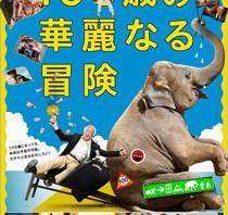 『100歳の華麗なる冒険 』特報&ポスター解禁!