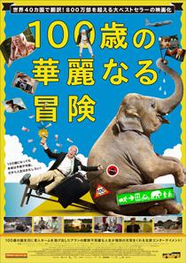 【100歳の華麗なる冒険】ポスター