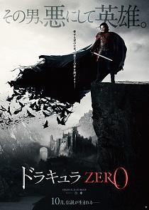 ドラキュラZERO_ビジュアル