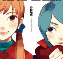 小説版『ぼんとリンちゃん』発売決定!星野リリィが表紙!
