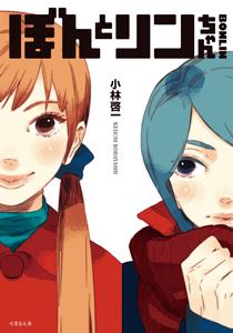 小説版『ぼんとリンちゃん』発売