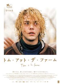 『トム・アット・ザ・ファーム』-ポスター