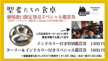 聖者スペシャル前売り券詳細