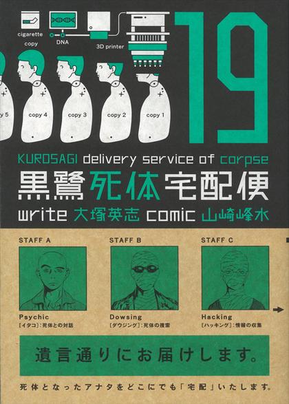 黒鷺死体宅配便_書影(帯付き)