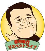 したコメ、西田敏行リスペクトライブにレキシ
