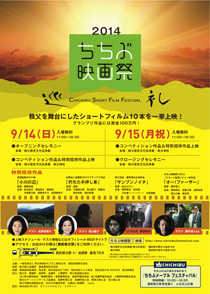 ちちぶ映画祭2014巡礼