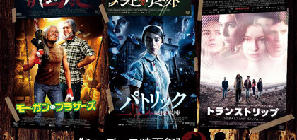 今年もやります!シッチェス映画祭セレクション 2014