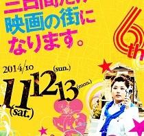 映画を遊ぼう。第六回下北沢映画祭開催日決定!