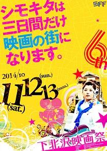 第六回下北沢映画祭メインビジュアル