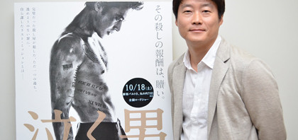 イ・ジョンボム監督の最新作『泣く男』来日会見