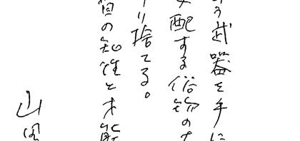 山田洋次監督より直筆コメント到着! 映画『天才スピヴェット』