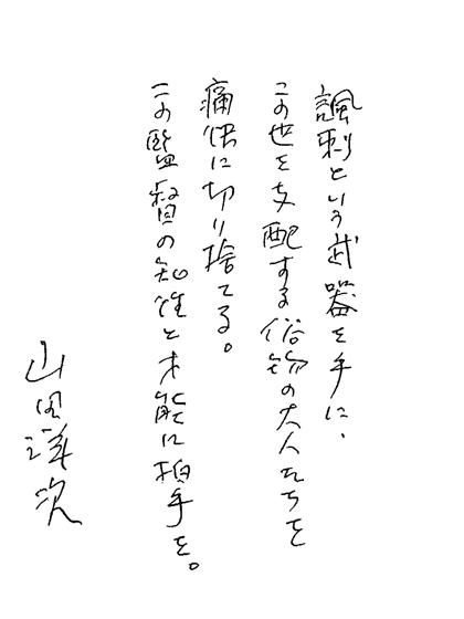 山田洋次監督直筆コメント