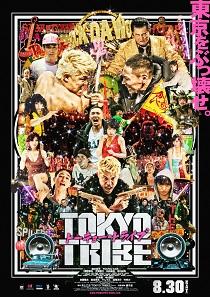 TOKYO TRIBE ポスター