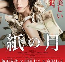『紙の月』が第27回東京国際映画祭コンペ部門日本代表に決定