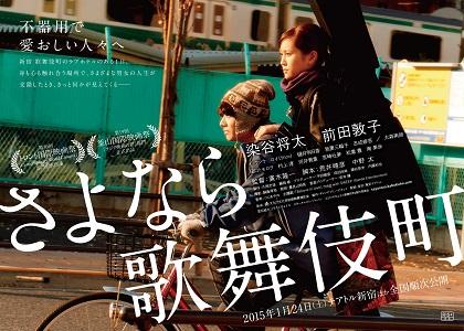 さよなら歌舞伎町ビジュアル1