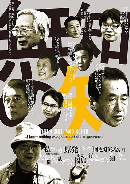 Muchi_flyer&poster