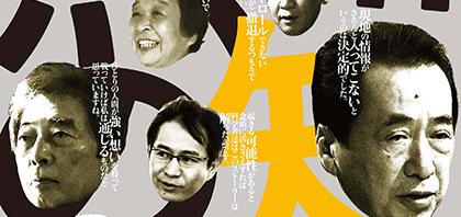 9/23 映画「無知の知」プレミア上映&トークショー