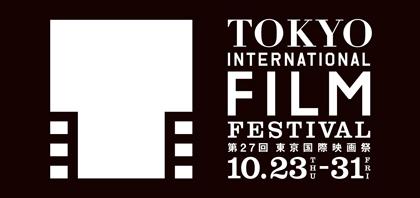 第27回東京国際映画祭 受賞作品・受賞者発表!