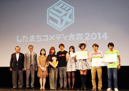 0914 「したまちコメディ大賞2014」
