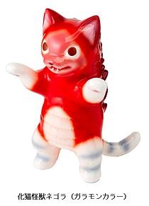 化猫怪獣ネゴラ(ガラモンカラー)