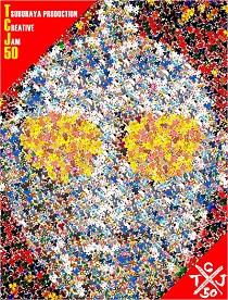 円谷プロダクションクリエイティブジャム50 3rd