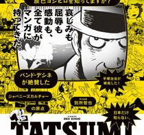 いろいろ衝撃的『TATSUMI マンガに革命を起こした男』試写してきた