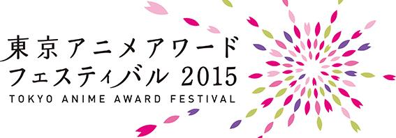TAAF 2015『アニメ オブ ザ イヤー』ノミネート作品決定