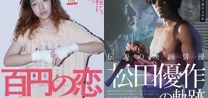 『百円の恋』東京国際映画祭上映と松田優作の軌跡