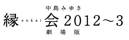 中島みゆき「縁会2012~3