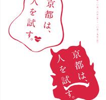 16日京都国際映画祭いよいよ開幕!豪華ゲスト発表!