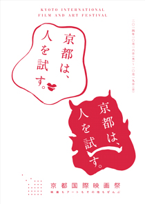 京都国際映画祭ポスター