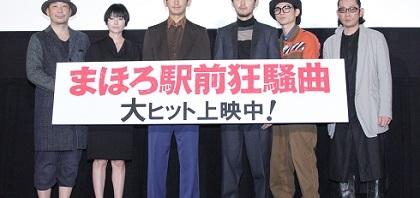 瑛太、松田龍平 登壇!『まほろ駅前狂騒曲』初日舞台挨拶!