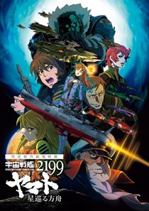 『宇宙戦艦ヤマト2199-星巡る方舟』 本ポスター