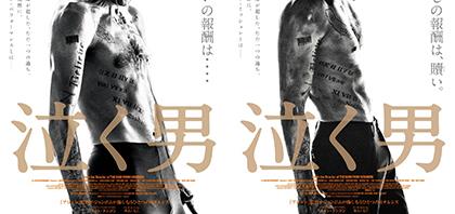 衝撃の江頭2:50版『泣く男』ポスター登場!良いのCJさん?