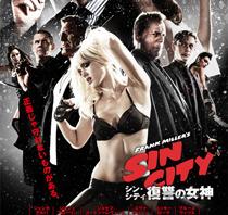 正義じゃ守れないものがある『シン・シティ 復讐の女神』ポスター到着
