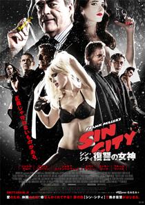 SIN_CITY_-『シン・シティ 復讐の女神』ポスター