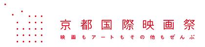京都国際映画祭kiff_logo