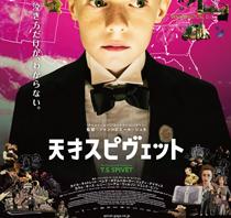『天才スピヴェット』の公開日が11月15日(土)に決定!