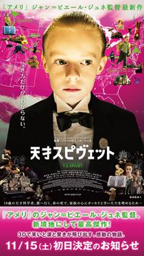 『天才スピヴェット』の公開日が11月15日(土)に決定