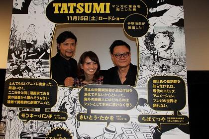 TATSUMI舞台挨拶1