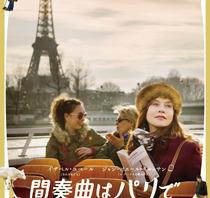 YEBISU GARDEN CINEMAのオープニング作品『間奏曲はパリで』に決定