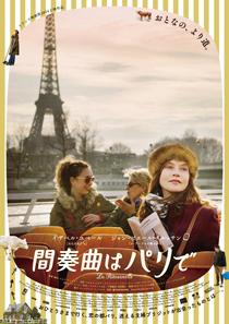間奏曲はパリで_poster