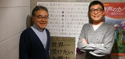 岩松了×光石研トークショー『ピーター・ブルックの世界一受けたいお稽古』大ヒット記念イベント