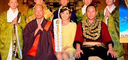 『西遊記~はじまりのはじまり~』増上寺で高橋真麻、バイきんぐヒット祈願