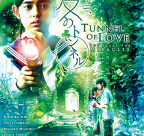 「クレヴァニ、愛のトンネル」1月24日完成披露試写会開催決定!